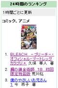 Bleach082911_3