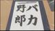 Minamike111106