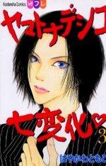 Yamato3_2